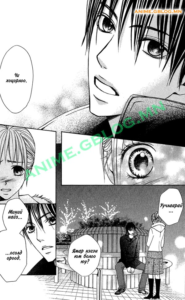 Japan Manga Translation - Kimi ga Suki - 3 - After the Christmas Eve - 5